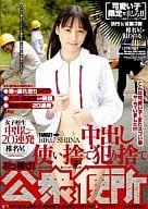 Women ○ students creampie 20 barrage public toilet / Shiina Riku