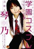 Entertainer Ayano Gakuen Cosplay Support in SEX