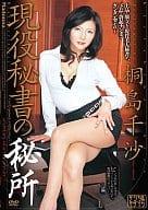 Secret place of active secretary Kisashima