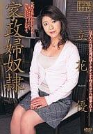 Housekeeper slave Tachibana Yu