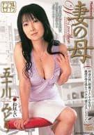 Wife's mother Midori Isagawa Rui Matsuzaka