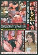 潮吹き狂い妻 裕子 27才 / 芹沢典子