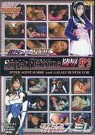 スーパーヒロイン陵辱SP2[ヒロイン特撮研究所限定・DVD-R]