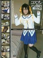 Cosplay Gonzo Monogatari Chapter 2