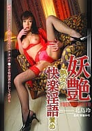 妖艶熟女の快楽淫語責め / 北島玲
