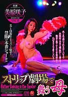 Saki Mihara dances at the strip theater
