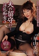 In the absence of her husband ... Nasty Filthy girl 5 / Mika Hanayama