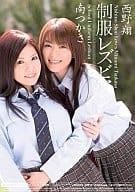 【アウトレット】制服レズビアン/西野翔・南つかさ