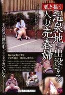 覗き撮り 温泉地に出没する人妻売春婦