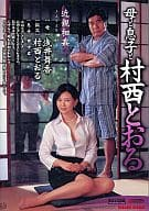 Incest Mother and Child and Muranishi Toru / Asai Maika