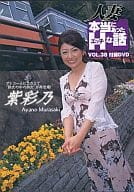The Married Woman's Truly H Story VOL.38 Appendix DVD / Shion Ayano ・ Midori Itokawa Other