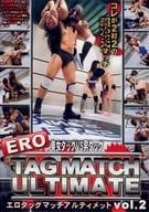 エロタッグマッチアルティメット 美女タッグVS男タッグ vol.2 [DVD-R]