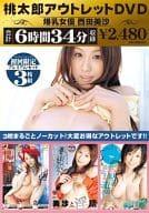 Momotaro outlet DVD huge breasts actress / Nishida Misa