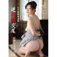 五十路熟母AV DVD