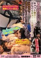 The cat number is crazy! Pinkuraba Dainenkai 2012-Five cat fights that I want to attract (the second volume)