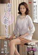 初撮り人妻ドキュメント / 篠崎智美
