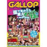 GALLOP×街で見かけた素人ナンパ13人 8