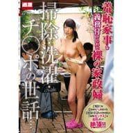 掃除・洗濯・チ○ポの世話・・・。羞恥家事を義務付けられた裸の家政婦
