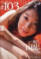 """""""The mouth of a mature woman makes more lies."""" Mature female ANTHOLOGY # 103 / Yue Fujie"""