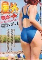 屋外競水ガールズコレクション vol.1[DVD-R]