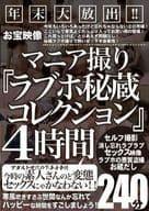 年末大放出!! お宝映像マニア撮りラブホ秘蔵コレクション 4時間