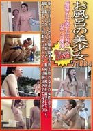 お風呂の美少女 Vol.114
