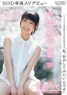 """I would like to do H"" Makoto Toda 19-year-old virgin SOD exclusive AV debut / Makoto Toda"