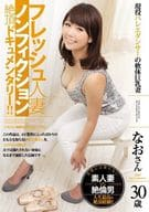 Fresh Married Nonfiction Climax Documentary !! Active Body Ballet Dancer Soft Body Busty Wife Naosan 30 years old / Nao Hamasaki