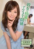 【アウトレット】 彼女の姉貴とイケナイ関係 / 石原莉奈