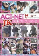 ACT-NET COLLECTION SERIES VOL.22 JK制服コレクション IX