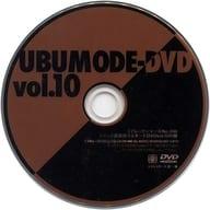 ニャン2倶楽部 うぶモードDVD vol.10付録DVD
