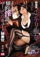 Intellectual Dirty Words and Cumshot Vacuum Cowgirl / Okuda Saki of the Eyes from Above the Carnivorous Intellect Slut