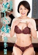 我が家の美しい姑 / 磯山恵子
