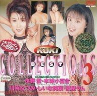 本城小百合・3)再発 KUKI Best COLLECT (KUKI)