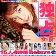 Ai Nagase / 15 Exclusive Actresses 4 Hours Deluxe