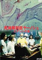 死体解剖医ヤーノシュ エデンへの道('95独) (有アップリン)