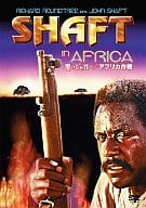 黒いジャガー アフリカ作戦(スーパーハリウッドプライス)