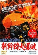 Bullet Train of the Shinkansen (Toho Co., Ltd.)