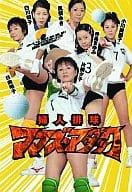 婦人排球 ママズ・アタック -熟母参上!-