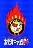 木更津キャッツアイ 日本シリーズ