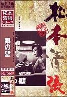 Japanese film / eye wall