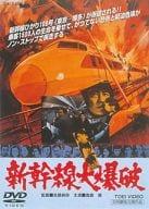 Shinkansen bombing