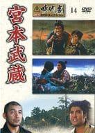 東映 時代劇傑作DVDコレクション 宮本武蔵