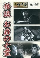 東映 時代劇傑作DVDコレクション 怪談 お岩の亡霊