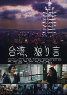 Taiwan, self-talking
