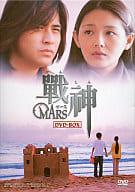 戦神-MARS-DVD-BOX(7枚組)