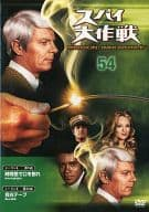 Operation Spy DVD Collection 54