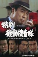 特別機動捜査隊 スペシャルセレクション Vol.2 デジタルリマスター版