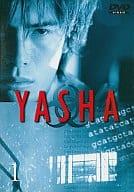 YASHA-夜叉 (1)(パイオニア)