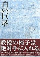 White Giant Tower DVD-BOX (1)